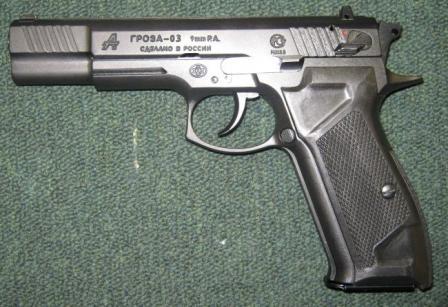 Травматический пистолет Гроза-03