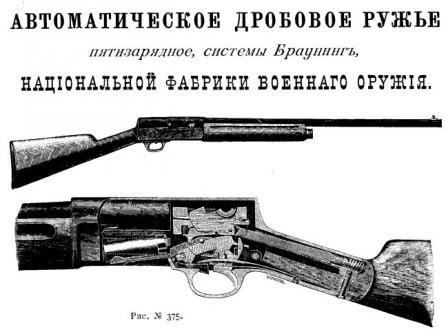 Advertising from pre-WW1 era Russian mail-order hunting supplies catalog that offered