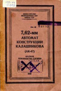 обложка руководства по эксплуатации к автомату АК-47