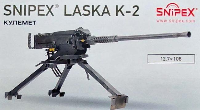 SNIPEX Laska K-2
